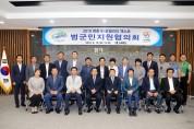 영광 e-모빌리티 엑스포 성공기원 범군민지원협의회 개최