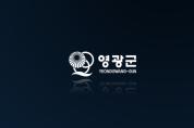 영광군, 한빛원전 공유수면 점·사용 허가 '2년만'