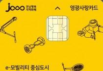 영광군, 전남 최초 카드형 지역상품권 '영광사랑카드' 발행