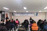 법성면, 2020년 노인사회활동지원사업 발대식 개최