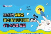 2019년 청년 창업아카데미 과정 2기 수강생 모집