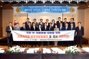 제253회 전남시군의회의장협의회 정기회의 개최