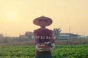 """영광군에서 촬영된 """"청년창업농 우수사례 공모전"""" 최우수상 영상"""