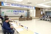 영광군, 군민의 날 추진위원회 총회 개최