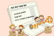 영광군, 청년 희망 디딤돌 통장 45명 선정 지원