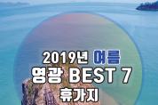 어바웃가이드 '2019 여름 영광 베스트 휴가지7'