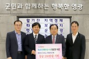 청백봉사상 수상한 영광군청 이종호 주무관  상금 전액(200만원)을 영광곳간에 기부