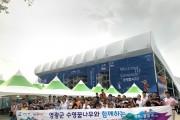 """영광군수영연맹""""2019광주세계수영선수권대회""""열띤응원"""
