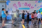 영광군 청소년문화센터 '여름 축제 물총 – DAY' 성황리 마쳐