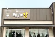 """맛과 멋이있는 공간 어바웃가이드 영광카페 """" 행복예감"""""""