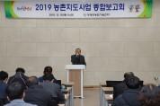 영광군, 2019년도 농촌지도사업 종합보고회 개최