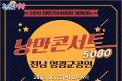 영광예술의전당 '낭만콘서트 5080' 공연