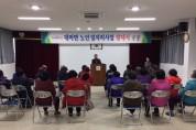 대마면, 2020년 노인사회활동 지원사업 발대식 개최