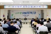 영광군 2019년 상반기 주요업무 추진상황 보고회 개최