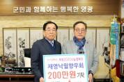 재영낙월면향우회 희망 2020 나눔 캠페인 성금기탁