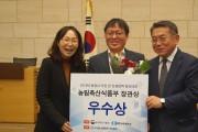 <아름답게그린배> 2019 농업과 기업 간 상생협력 경진대회 우수상 수상
