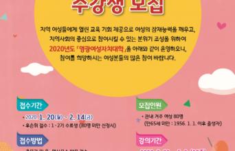 2020년도 영광여성자치대학 수강생 모집