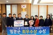 영광군, 전라남도 인구정책 종합평가 '최우수상' 수상