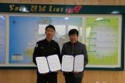 영광소방서-영광지역자활센터, 상호 업무협약