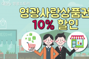 영광사랑상품권 10% 할인!