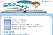 영광군립도서관 '여름독서교실' 및 '방학특강' 운영 안내