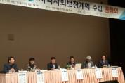 영광군, 제4기 지역사회보장계획 수립 공청회 개최
