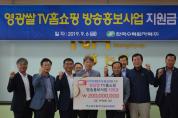 한빛원전, 영광쌀 TV 홈쇼핑방송 홍보사업 후원