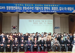 영광청년회의소, 창림45주년 회장단 및 감사 이·취임식