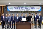 영광군-KST홀딩스 영광 e-모빌리티산업 발전을 위한 업무협약 체결
