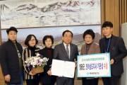 영광군, 2019년 대한민국통합의학박람회 유공 우수기관 선정
