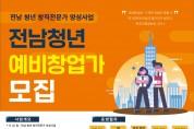 영광군, '전남 청년 창직전문가 양성사업' 참여자 모집