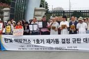 한빛원자력본부 시민단체 주장 반박