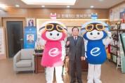 영광 e-모빌리티엑스포 '모모, '티티'와 함께 재탄생!