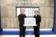 (사)바르게살기운동 영광군협의회, 일일찻집 운영, 희망나눔캠페인 성금 400만 원 기탁