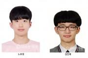 해룡고등학교 서울대 2명 수시합격!!!