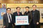 중앙건설(주) 김동규 대표 이웃돕기성금 300만 원 기탁