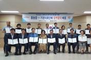 홍농읍, 인구감소 극복 위해 기관사회단체와 업무협약 체결
