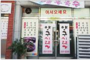 """어바웃가이드 """"로컬맛집"""" 페어 2018_양구시래기"""