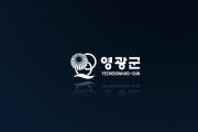 """영광군청소년문화센터 """" 물총 ? DAY """" 여름 축제"""