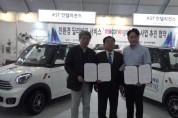 어바웃영광 KST 인텔리전스, 초소형 전기차 산업 위해 업무협약 체결