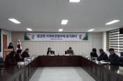법성면지역사회보장협의체 2019년 제1차 회의 개최