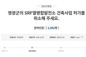 청와대 국민청원 영광군 SRF열병합발전소 건축사업 허가 '취소요구'