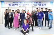 영광군, 청년 싱크탱크 하반기 운영보고회 개최
