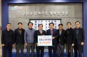 영광군 정유생회, 이웃돕기성금 135만 원 기탁