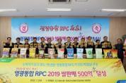 영광쌀, '전남 최초 연간 505억 원 판매' 달성