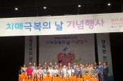 제12회 '치매 극복의 날' 기념행사 성료