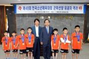 영광군, 제48회 전국소년체전 군위선양 선수단 격려