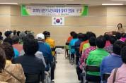 2019년도 홍농읍 상반기 노인사회활동 간담회 실시