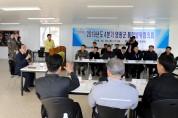 영광군 2019년도 4/4분기 통합방위협의회 개최