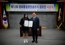민주평화통일자문회의 영광군협의회  제12회 평화통일염원 글쓰기 공모전 시상식 개최